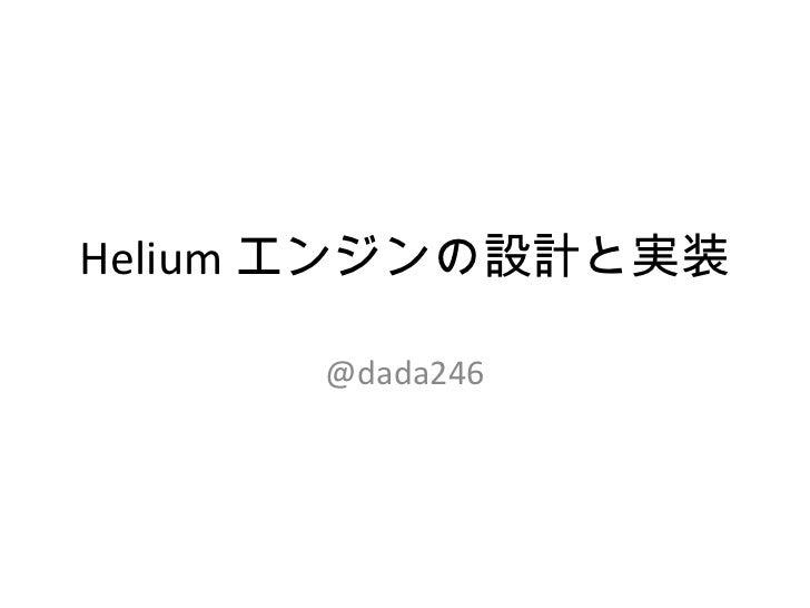 Helium エンジンの設計と実装      @dada246