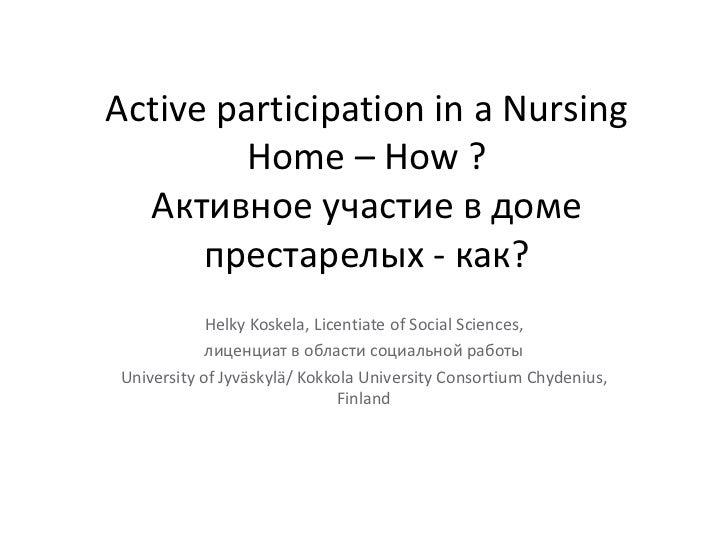 Active participation in a Nursing         Home – How ?  Активное участие в доме      престарелых - как?            Helky K...