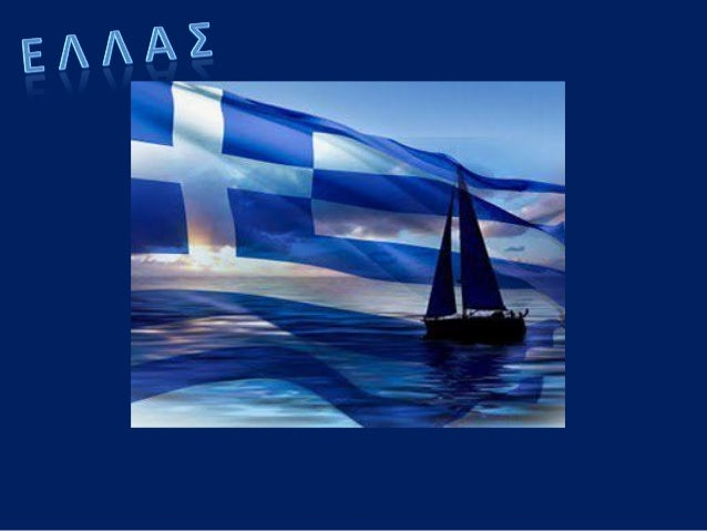 Hellas quotes