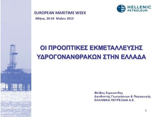 Fivos Simeonidis- Prospects of Utilizing Hydrocarbons in Greece
