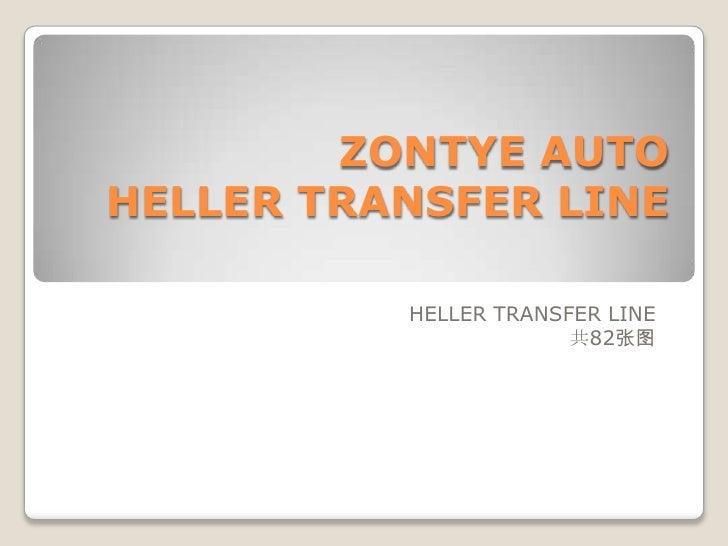 ZONTYE AUTOHELLER TRANSFER LINE<br />HELLER TRANSFER LINE<br />共82张图<br />