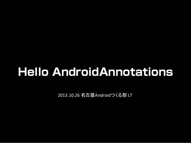 Hello AndroidAnnotations 2013.10.26  名古屋Androidつくる部  LT