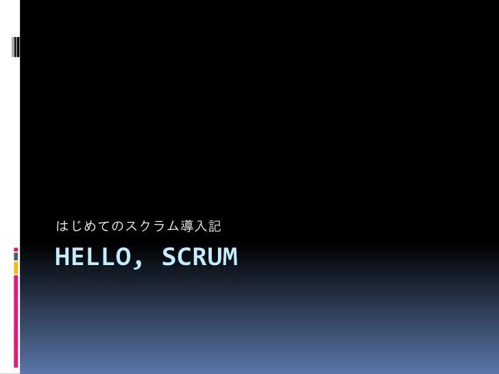 はじめてのスクラム導入記  HELLO, SCRUM