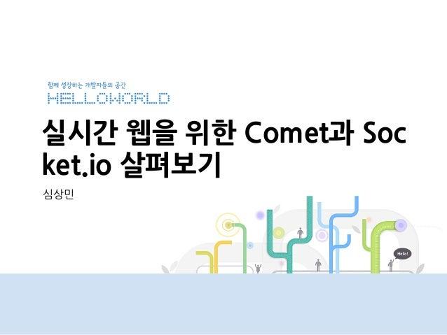 [Hello world 오픈세미나]실시간웹을위한comet과socket.io
