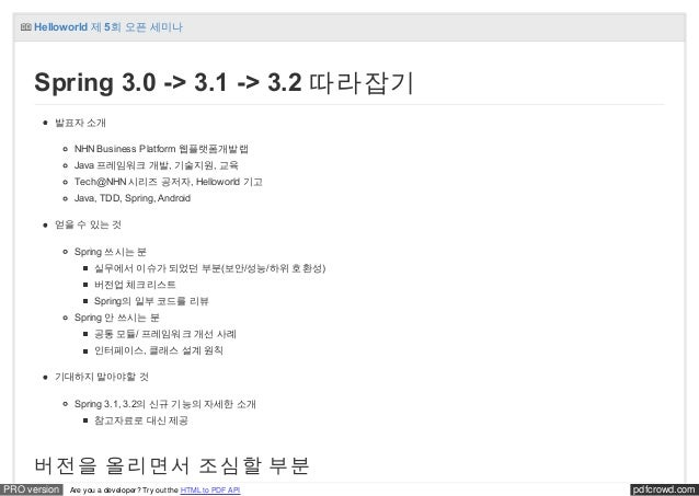 pdfcrowd.comPRO version Are you a developer? Try out the HTML to PDF API  Helloworld 제 5회 오픈 세미나 발표자 소개 NHN Business Plat...