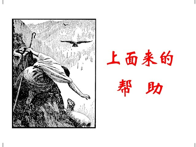 Help from above simplified chinese