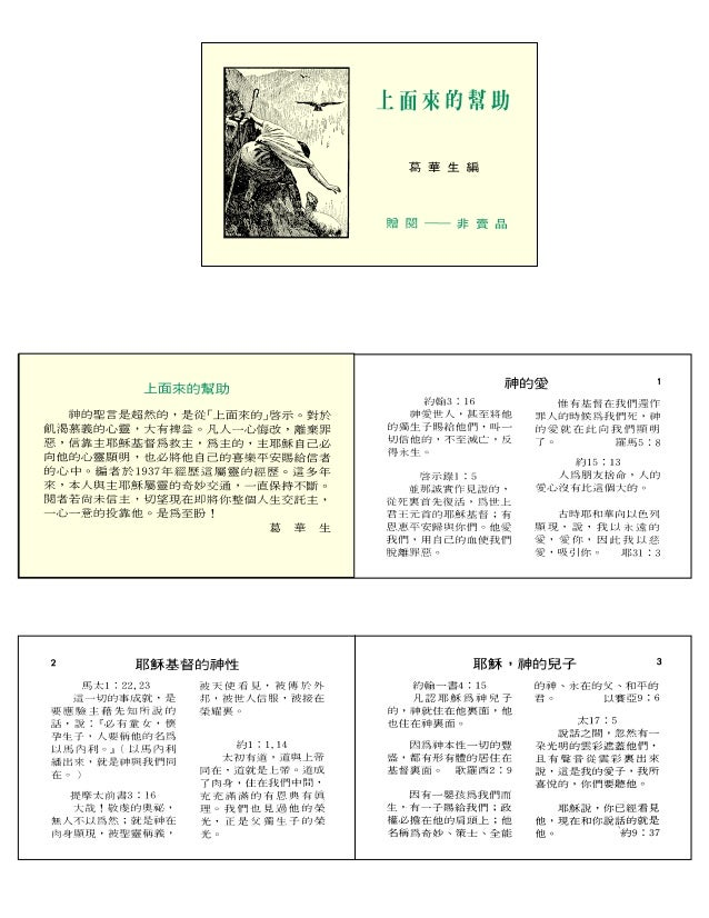 www.wmpress.org Chinese Traditional HFAPublished in numerous languages by World Missionary Press as God suppliesfunds in a...