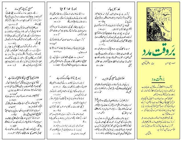 Help from above urdu