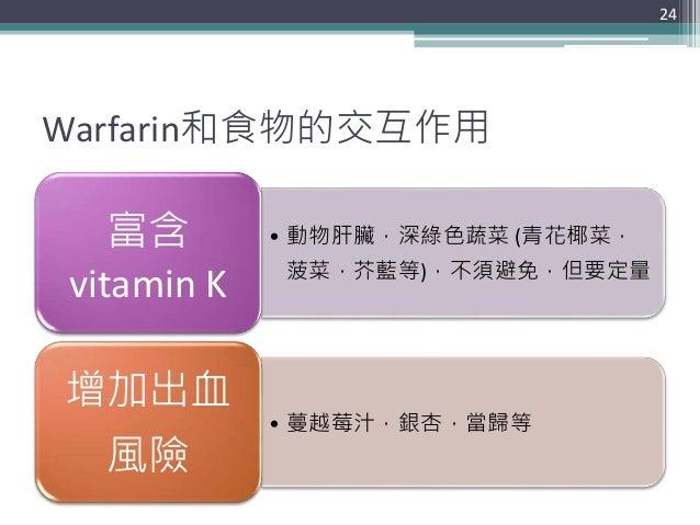 heparin-warfarin-use-24-638.jpg?cb=14169