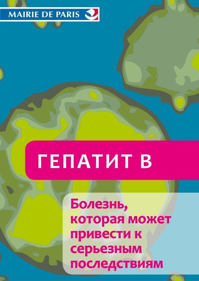 Hepatite b russe