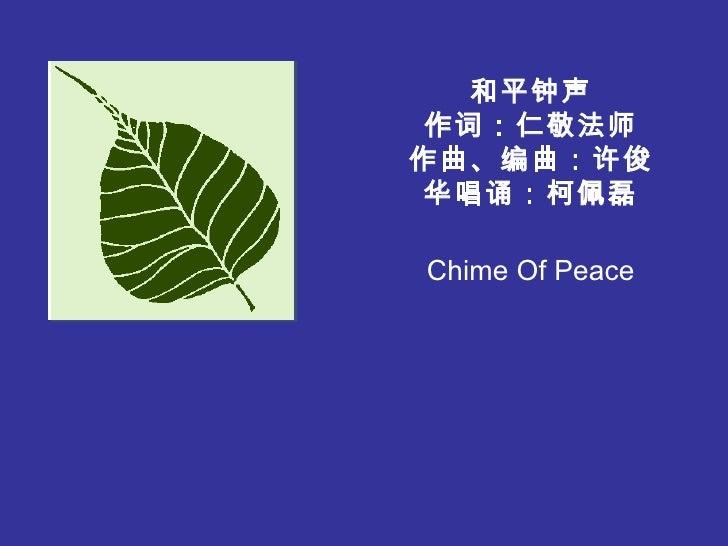 和平钟声 作词:仁敬法师 作曲、编曲:许俊华唱诵:柯佩磊 Chime Of Peace