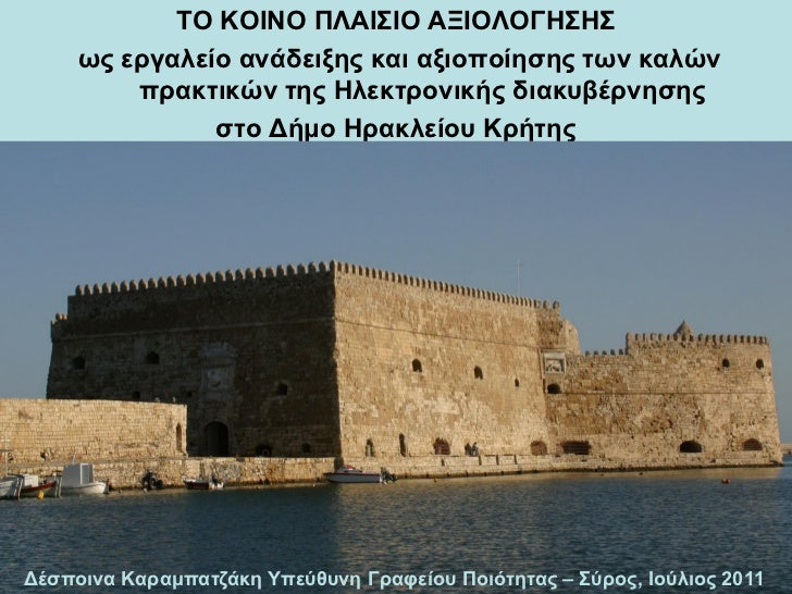 Heraklion caf