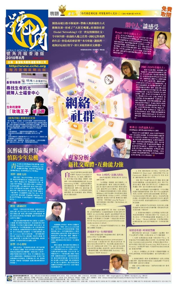 新社交媒體 互動能力強(號角月報香港版 2010.08)