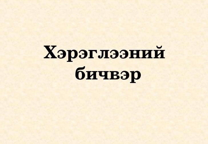 Хэрэглээний   бичвэр