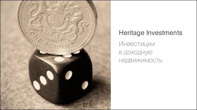 Heritage Investments Инвестиции  в доходную недвижимость