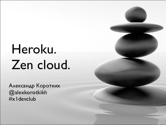 Heroku.Zen cloud.Александр Коротких@alexkorotkikh#x1devclub