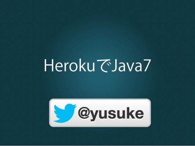 HerokuでJava7 #herokujp #waza