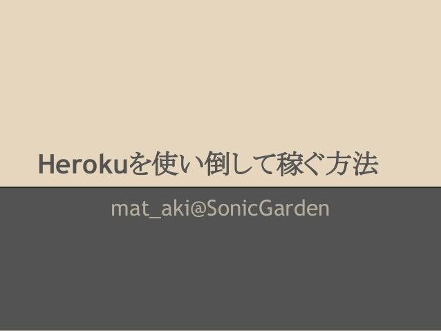 Herokuを使い倒して稼ぐ方法 heroku meetup #11