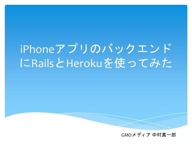 iPhoneアプリのバックエンド にRailsとHerokuを使ってみた GMOメディア 中村真一郎