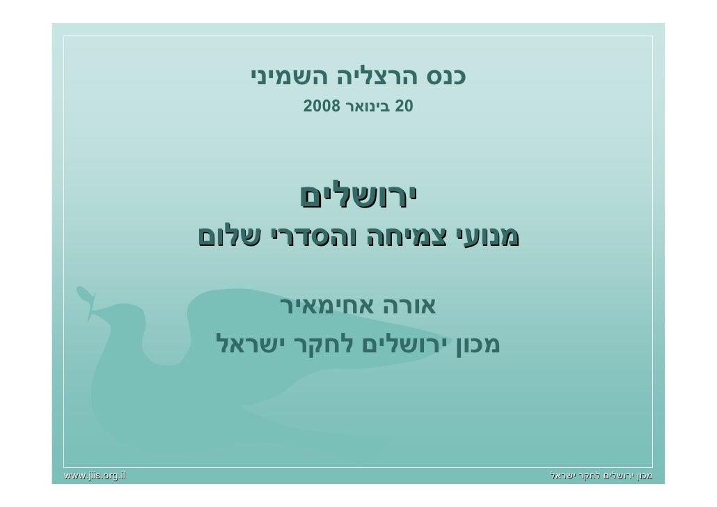 כנס הרצליה השמיני                           02 בינואר 8002                              ירושלים                   מ...