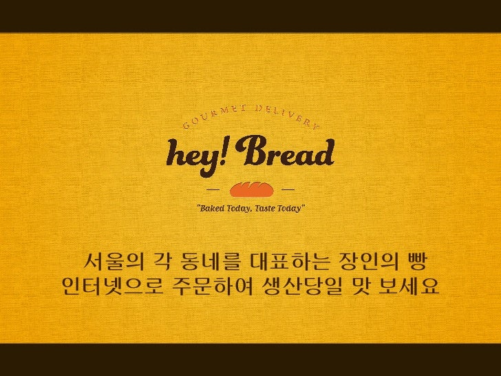 서울의 각 동네를 대표하는 장인의 빵인터넷으로 주문하여 생산당일 맛 보세요