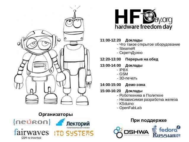 Hardware Freedom Day Moscow 2013