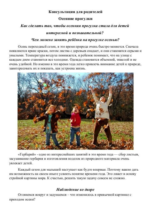 Как сделать прогулку с ребёнком приятной и полезной