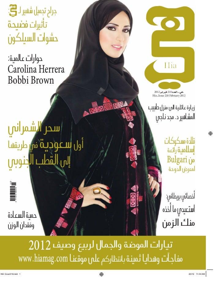 مجلة هي - العدد 218 - فبراير 2012