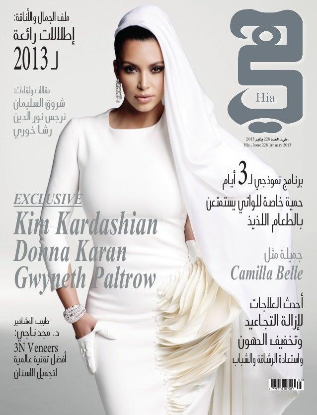 مجلة هي - العدد 228 - يناير 2013