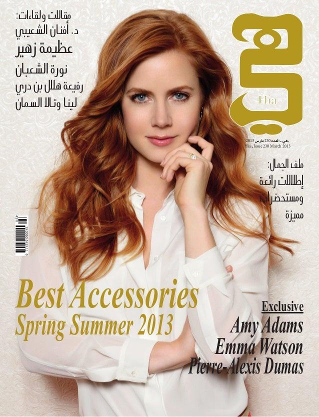 مجلة هي - العدد 230 - مارس 2013