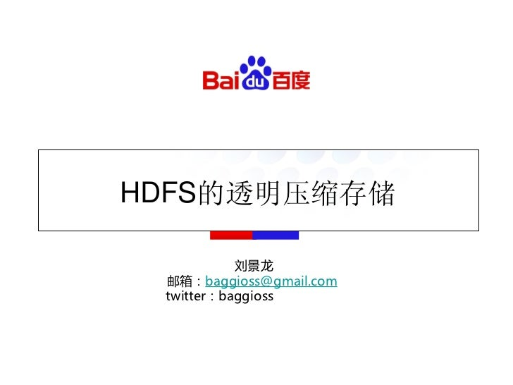 HDFS的透明压缩存储           刘景龙 邮箱:baggioss@gmail.com twitter:baggioss