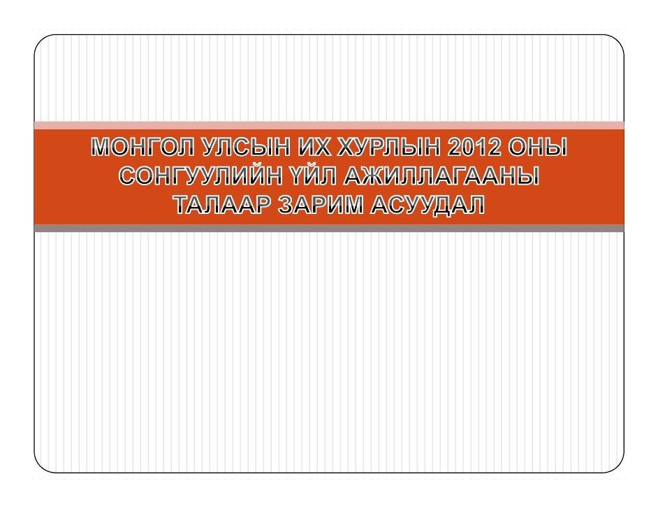 Hicheel sanaliin+huudas01 [compatibility mode]