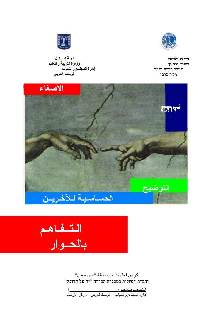 دولة إسرائيل                                                            מדינת ישראל  وزارة التربية والتعليم         ...