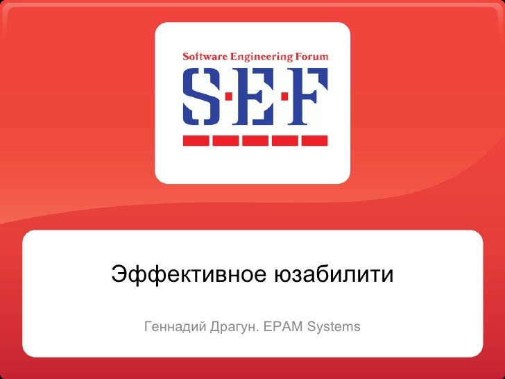 Эффективное юзабилити Геннадий Драгун.  EPAM Systems