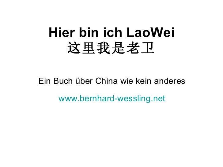Hier bin ich LaoWei 这里我是老卫 Ein Buch über China wie kein anderes www.bernhard-wessling.net