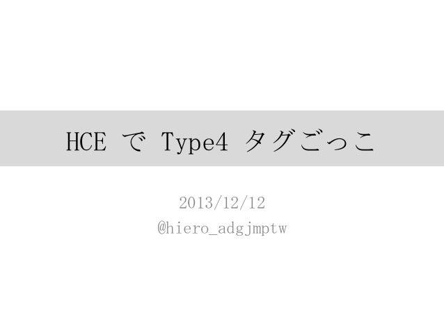 HCE で Type4 タグごっこ 2013/12/12 @hiero_adgjmptw