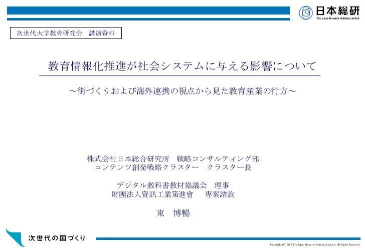 Higashi 20120825