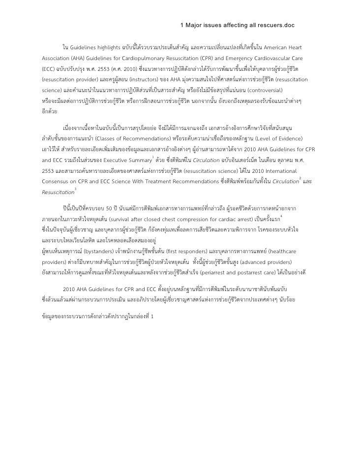 Thai Highlight CPR 2010