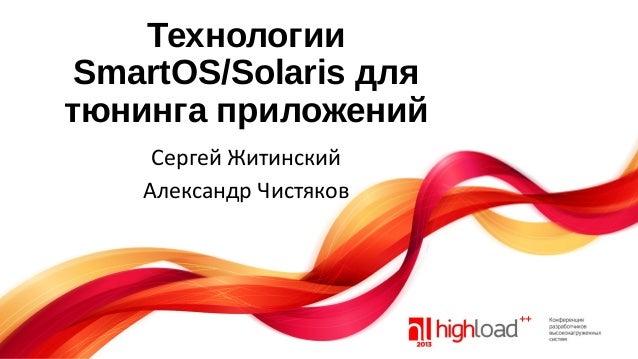 Технологии SmartOS/Solaris для тюнинга приложений Сергей Житинский Александр Чистяков