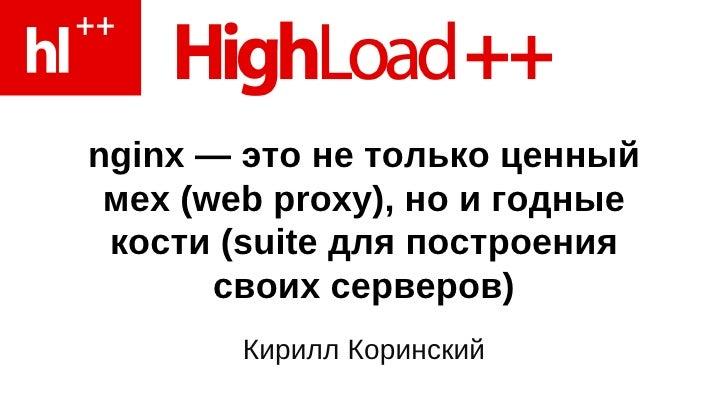 Highload 2009