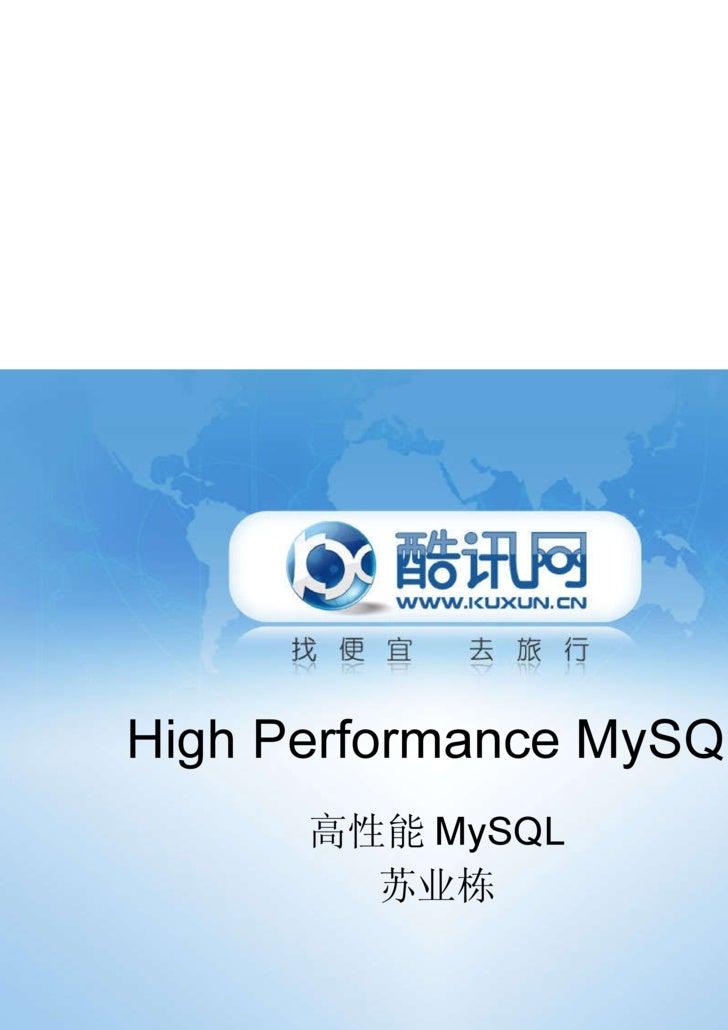 High Performance MySQL 高性能 MySQL 苏业栋