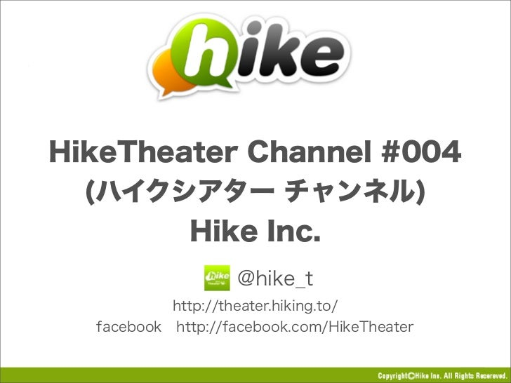 Hike theater channel_004