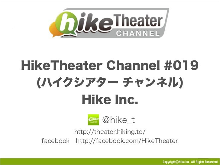 Hike theater channel_019
