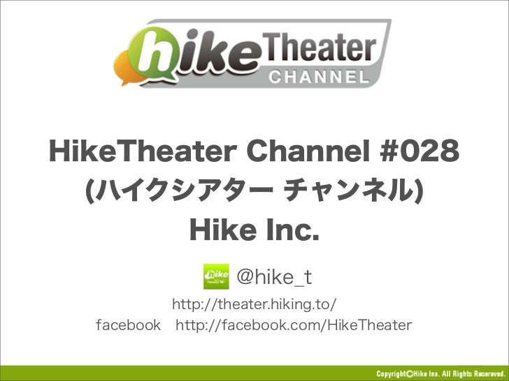 Hike theater channel_028