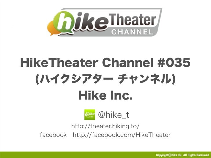 Hike theater channel_035