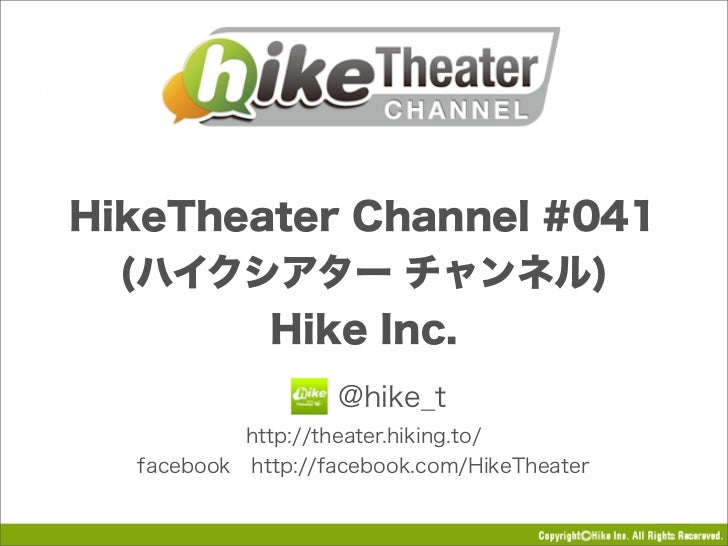 Hike theater channel_041