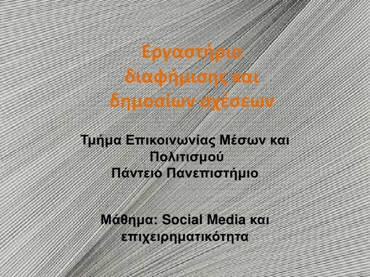 Εργαστήριο    διαφήμισης και   δημοσίων σχζσεωνΤμήμα Επικοινωνίας Μέσων και         Πολιτισμού    Πάντειο Πανεπιστήμιο  Μά...