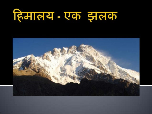 The Glimpse of Himalayas - Introduction (in Hindi)