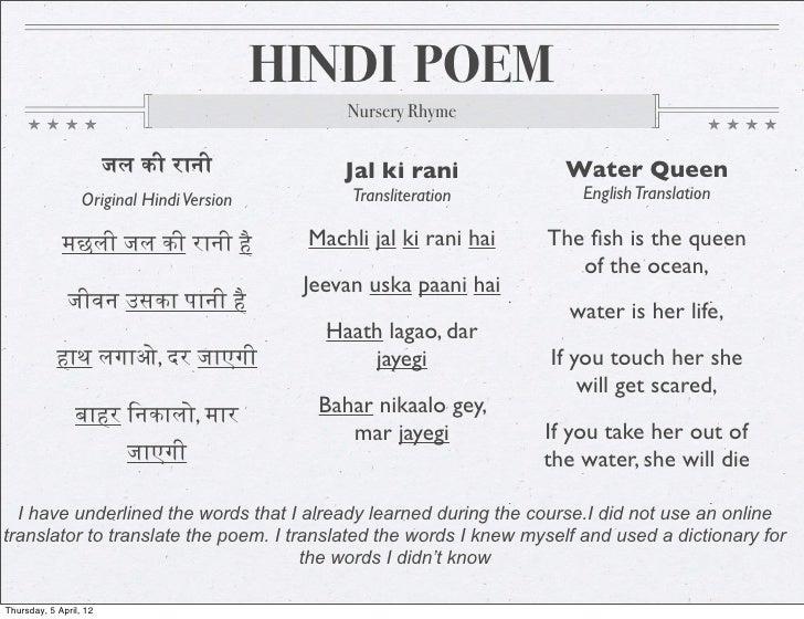 poem on rain in hindi Watch chanda mama door ke - popular nursery hinde rhymes - child poems by all time best on dailymotion  kids hindi poem -  popular nursery hinde rhymes - child.