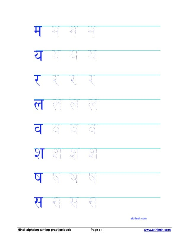 Hindi homework sheets
